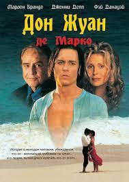 Дон Жуан де Марко (1995)